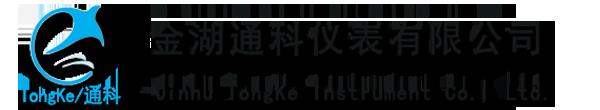 金湖通科仪表有限公司| 流量计、液位计、料位计、压力变送器选型、报价、安装.